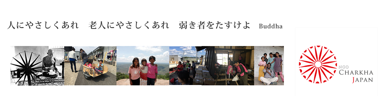 Ngo Charkhajapan Official Home Page
